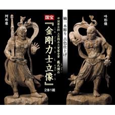 仁王 力士 哼哈二将 木雕  におう 木彫り Ren wang