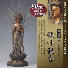 一叶观音 木雕 木彫り Goddess of mercy